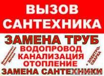Вызов сантехника-8(962)515-34-15.Круглосуточно, в Нижнем Новгороде