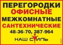 Перегородки офисные, в Иванове