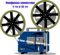 Перезапись кассеты, бобины, кинопленки на cd,dvd. оцифровка, в Москве