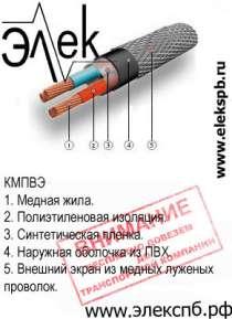 Кабель КМПВЭ, КМПВЭнг, КМПВЭнг-LS из наличия, в Санкт-Петербурге