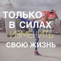Программа для похудения, в Екатеринбурге