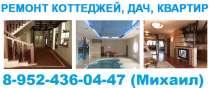 Качественный ремонт квартир, офисов, домов, дач, коттеджей, в Старом Осколе