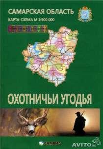 Охотничьи угодья Самарской области. Карта складная., в г.Самара