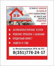 Банкротство Физических Лиц в Челябинске, в Челябинске