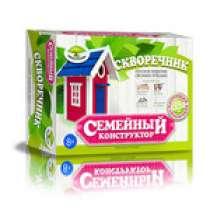 Семейный конструктор «СКВОРЕЧНИК», в Березовский