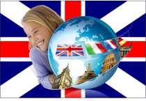 Индивидуальные занятия по английскому, в Екатеринбурге