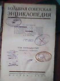 советская энциклопедия, в Красноярске