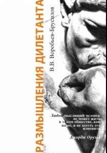 Книга В.В. Воробьева-Брусилова «Размышления дилетанта», в Санкт-Петербурге