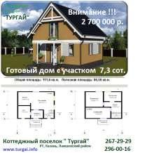 Дом с участком, в Казани