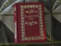 """букинистическая книга Э.Фукса """"Галантный век"""" 1913г, в Волгограде"""