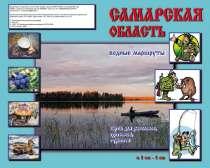 Водные маршруты Самарской области. Карта складная., в г.Самара