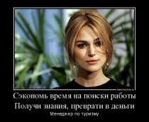 Менеджер по туризму, в Калининграде