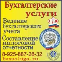 Бухгалтерская отчетность ооо и ип, в Москве