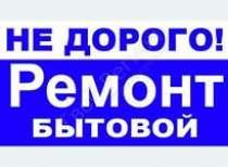 ремонт стиральных машин,посудомоечных машин,элплит, в Новосибирске