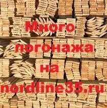 Деревянный погонаж от производителя, в Владивостоке