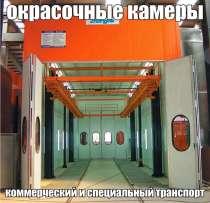 окрасочные камеры по индивидуальным размерам, в Челябинске