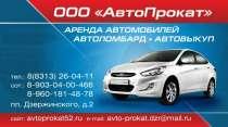 автопрокат, в Дзержинске