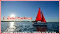 Специальные предложения на аренду яхт Фортуна с капитаном, в Нижнем Новгороде
