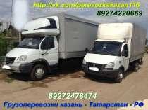 Грузоперевозки, перевозки грузов  от 1 кг до 5 тонн Казань , в Казани