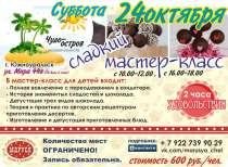 Шоколадный день для детей!, в г.Южноуральск
