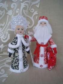 Дед Мороз и Снегурочка настольные. Авторские куклы, в Екатеринбурге