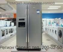 Ремонт холодильников в Екатеринбурге, в Екатеринбурге