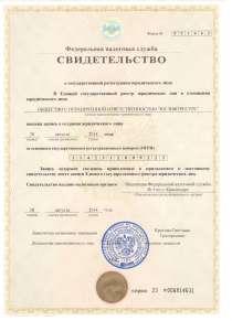 Продаётся компания ООО, в Краснодаре