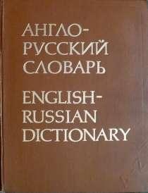 Продам Англо-Русский словарь. 1978г.   53 000 слов. 887 стр, в Челябинске