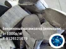 Куплю автомобильные катализаторы б. у, в Екатеринбурге