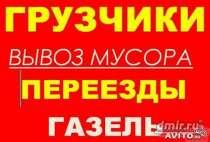Служба грузчиков в Красноярске 282-39-98, в Красноярске