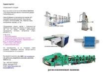 Оборудование для переработки разволокнения текстильных отход, в г.Циндао