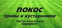 Покос травы любой сложности, в Белгороде