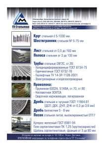 Металлопрокат от ГП Стальмаш, ООО, в Екатеринбурге