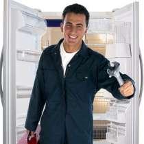 Срочный ремонт холодильников на дому, в Казани