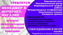 Требуется менеджер в интернет-магазин, в г.Усть-Каменогорск