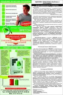 аппарат Эретон, в Барнауле