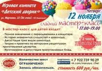 Шоколадный мастер-класс для детей, в Челябинске