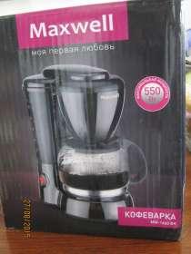 Кофеварка Maxwell, в Иркутске