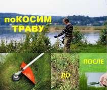 Покос травы, бурьяна, скашивание газона, в Белгороде