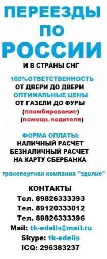 Переезды по РФ и в СНГ, в Екатеринбурге