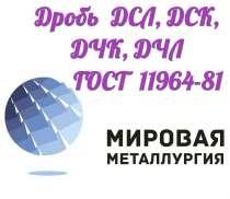 Дробь для дробеструйной обработки ГОСТ 11964-81 купить, в Братске