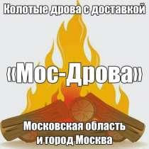 Дрова с доставкой: Балашиха,  Люберцы, Мытищи, Ногинск, в Балашихе