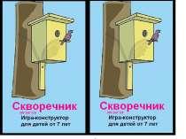 Скворечники и кормушки для птиц ., в Арзамасе