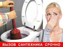 Прочистка канализации. Сантехник-круглосуточно!, в Нижнем Новгороде