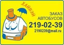 Заказ автобусов, в Екатеринбурге