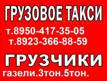 Грузовое такси. Газели: 3 тонны, 5тонн, в Красноярске
