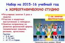 Набор в хореографическую студию, в Екатеринбурге
