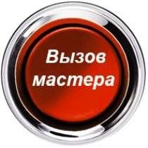 Ремонт посудомоечных машин на дому, в Екатеринбурге