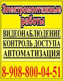 Проектирование сетей электроснабжения Электромонтажные работ, в Омске