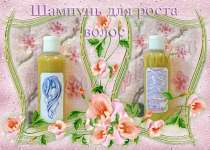 Шампунь для роста волос, в Иванове